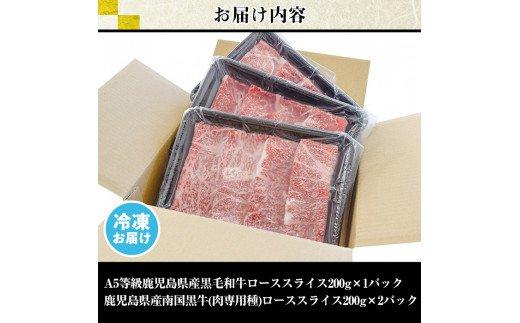 ≪鹿児島県産A5等級≫黒毛和牛&南国黒牛ローススライスセット(計600g)2種類の牛肉をすき焼きやしゃぶしゃぶで食べ比べ♪200gずつの小分けパック