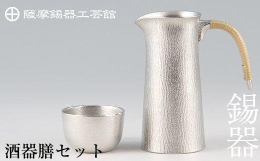 薩摩錫器 酒器膳セット《メディア掲載多数》鹿児島の伝統工芸品!ひんやりと冷たさをキープする錫製酒器のぐい飲みとちろり