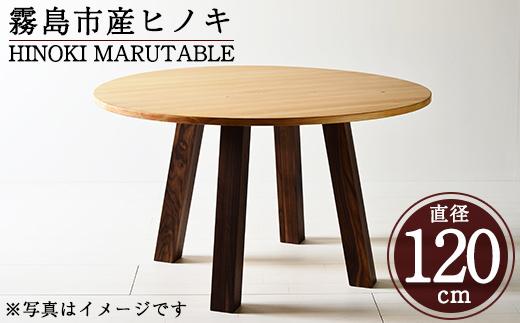 P7-004 国産!HINOKI MARUTABLE(1台・直径120cm)霧島ヒノキと大川家具のコラボ商品【井上企画】