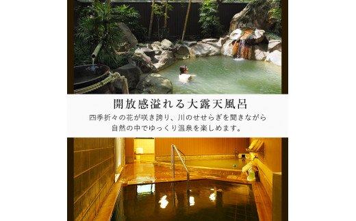 妙見温泉 山里の宿 おりはし旅館 露天風呂付離れペア宿泊券(要予約)