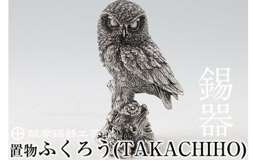 薩摩錫器 置物ふくろう(TAKACHIHO)《メディア掲載多数》鹿児島の伝統工芸品を錫製の置き物で♪縁起物で人気のフクロウモチーフ