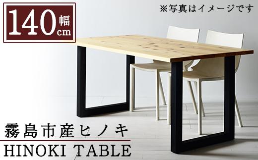 P7-001 国産!HINOKI TABLE(1台・W140)霧島ヒノキと大川家具のコラボ商品【井上企画】