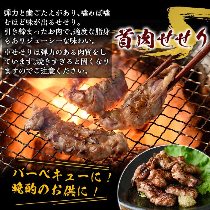 A0-238 国産!鶏肉セセリ計1.8kg(200g×9P)【坂留鶏肉店】