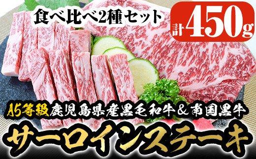 ≪鹿児島県産A5等級≫A5黒毛和牛と南国黒牛のサーロインステーキセット(計450g)牛肉の高級部位・サーロインを贅沢な食べ比べセットにしました