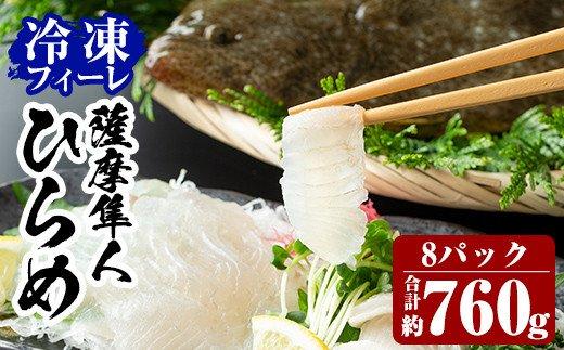 鹿児島県産!薩摩隼人ひらめ8パック(総量約760g)錦江湾の海水を汲み上げ育てられた肉厚なヒラメの冷凍フィーレです