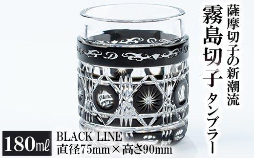 霧島切子タンブラー「BLACK LINE」