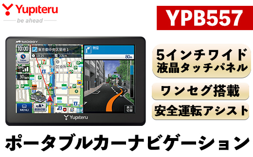 G5-001 YupiteruポータブルカーナビゲーションYPB557【ユピテル】
