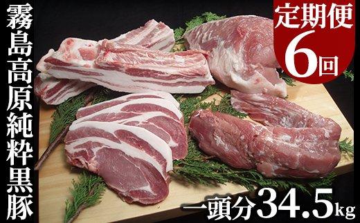 <定期便:6ヶ月毎月送付>霧島高原純粋黒豚(1頭分34.5kg)黒豚ロース肉・バラ肉など鹿児島黒豚肉が味わえる豚肉定期便