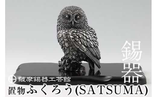 薩摩錫器 置物ふくろう(SATSUMA)《メディア掲載多数》鹿児島の伝統工芸品を錫製の置き物で♪縁起物で人気のフクロウモチーフ