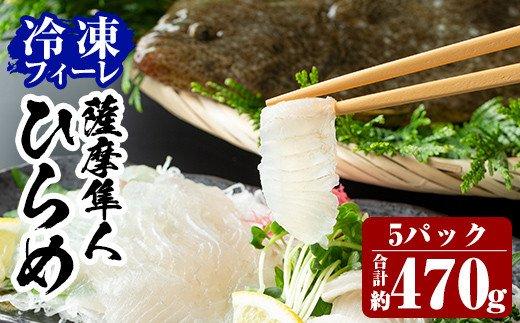 鹿児島県産!薩摩隼人ひらめ5パック(総量約470g)錦江湾の海水を汲み上げ育てられた肉厚なヒラメの冷凍フィーレです
