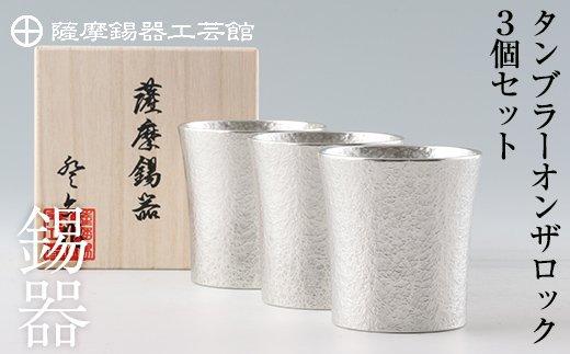 薩摩錫器 タンブラーオンザロック3個セット《メディア掲載多数》鹿児島の伝統工芸品!ひんやりと冷たさをキープする錫製酒器のタンブラー
