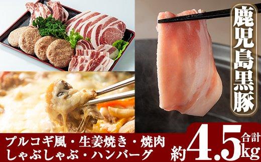 鹿児島黒豚合計4.5kg!しゃぶしゃぶセット・豚ロース生姜焼き・黒豚プルコギ風のほかに焼き肉用豚バラ肉・ハンバーグなど様々な豚肉料理が味わえるセット
