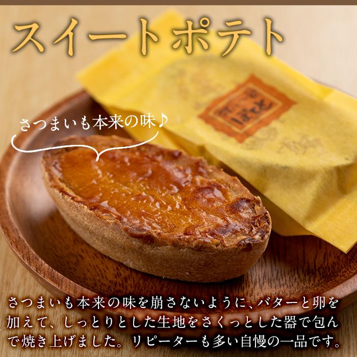 【20867】吉川菓子店×へつか屋しまこ農園のティータイムセット(洋菓子13個・菊芋コーヒー10包入り×3パック)【吉川菓子店】