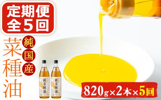 【60865】<定期便・全5回(2ヶ月毎)>村山の純国産菜種油(820g×2本×5回)【村山製油】