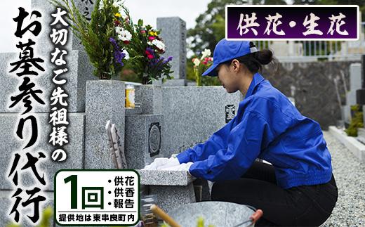 【30888】<供花(生花)>大切なご先祖様のお墓参り代行サービス(1回・供花・供香・写真報告付き)サービス提供地は東串良町内に限る【幸積】