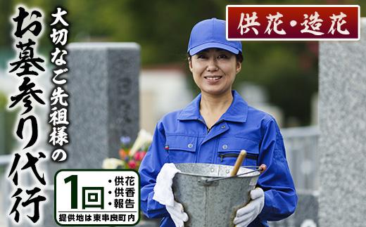 【100889】<供花(造花)>大切なご先祖様のお墓参り代行サービス(1回・供花・供香・写真報告付き)サービス提供地は東串良町内に限る【幸積】