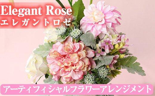 【20535】《数量限定》アーティフィシャルフラワーアレンジメント「Elegant Rose(エレガントロゼ)」ご自宅用インテリアや結婚式のプレゼントやギフトにも!【幸積】