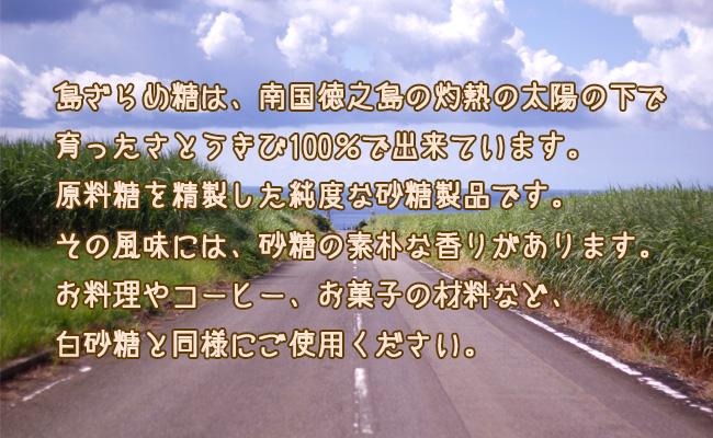 【徳之島天城町産】さとうきび100%の島ざらめ糖600g×5袋セット