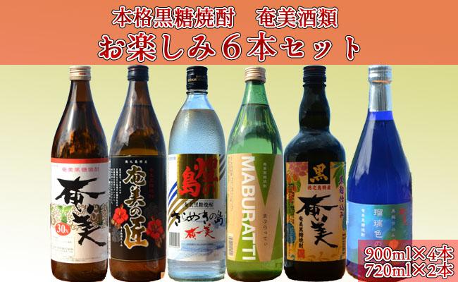奄美酒類  本格 黒糖焼酎 お楽しみ 6本セット  900ml×4本 720ml×2本
