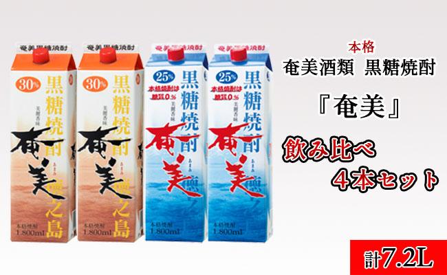【鹿児島県天城町】奄美酒類  本格 黒糖焼酎 奄美 4本セット 計7.2L
