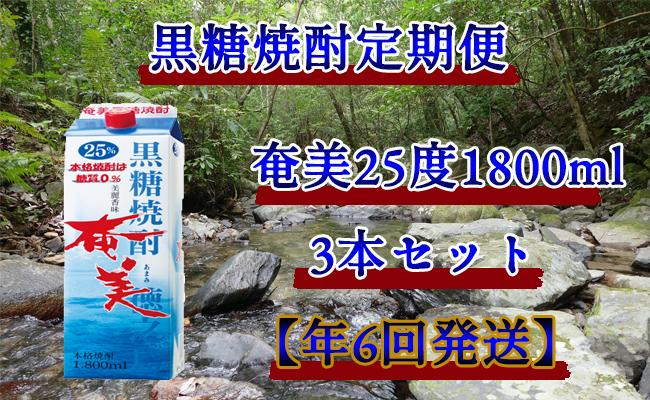 【天城町】黒糖焼酎定期便『奄美25度』1800ml×3本セット【年6回】
