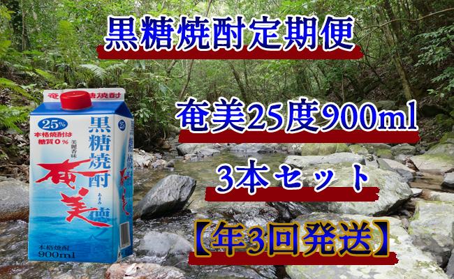 【天城町】黒糖焼酎定期便『奄美25度』900ml×3本セット【年3回】