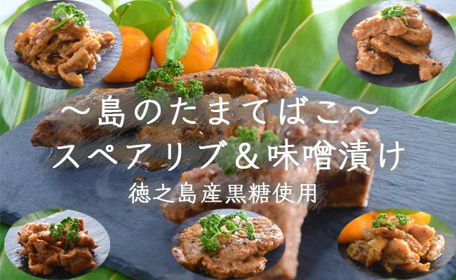 【鹿児島県天城町】~島のたまてばこ~スペアリブ&味噌漬けセット