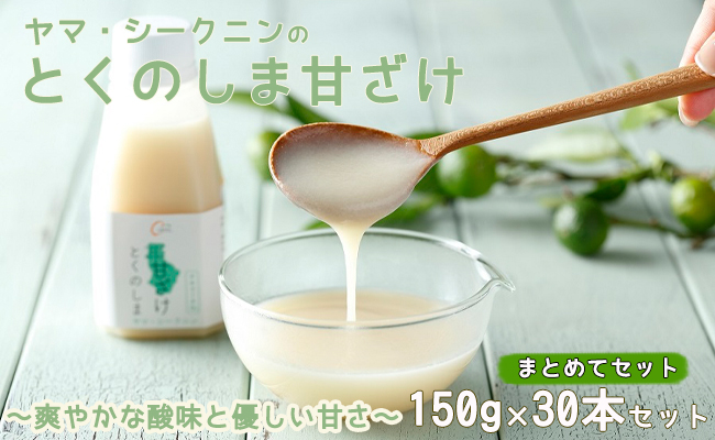 【鹿児島県天城町】ヤマ・シークニン果汁入り とくのしま甘ざけ 150g×30本