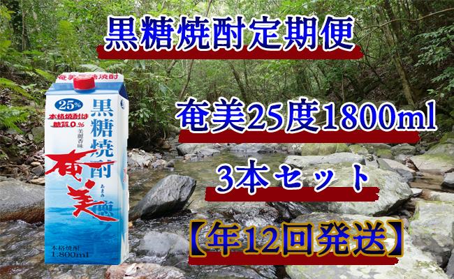 【天城町】黒糖焼酎定期便『奄美25度』1800ml×3本セット【年12回】