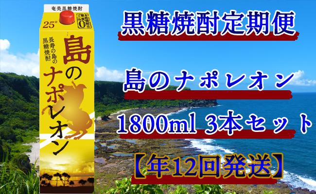 【天城町】黒糖焼酎定期便『島のナポレオン』1800ml×3本セット【年12回】