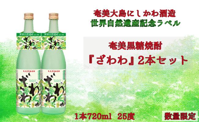 奄美黒糖焼酎 『ざわわ』 世界自然遺産記念ラベル 2本セット 25度