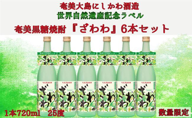 奄美黒糖焼酎 『ざわわ』 世界自然遺産記念ラベル 6本セット 25度