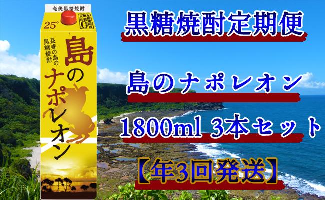 【天城町】黒糖焼酎定期便『島のナポレオン』1800ml×3本セット【年3回】