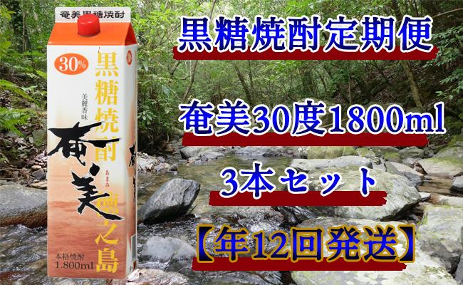 【天城町】黒糖焼酎定期便『奄美30度』1800ml×3本セット【年12回】