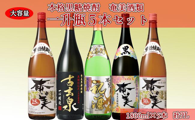 奄美黒糖焼酎 大容量 一升瓶5本セット 1800ml×5本 奄美酒類