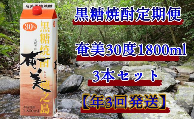 【天城町】黒糖焼酎定期便『奄美30度』1800ml×3本セット【年3回】