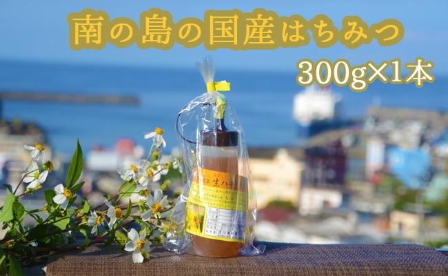 【鹿児島徳之島】淡雪せんだん草ハチミツ300g×1本
