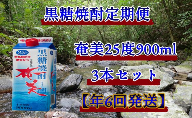 【天城町】黒糖焼酎定期便『奄美25度』900ml×3本セット【年6回】