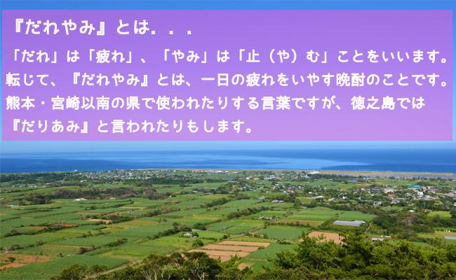 【鹿児島県天城町】島のだれやみセット パッションフルーツ×黒糖焼酎