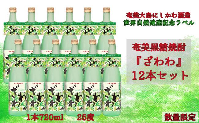 奄美黒糖焼酎 『ざわわ』 世界自然遺産記念ラベル 12本セット 25度