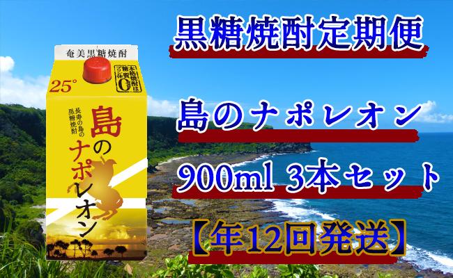 【天城町】黒糖焼酎定期便『島のナポレオン』900ml×3本セット【年12回】