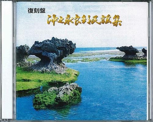 42-01 復刻盤 沖之永良部民謡集CD2枚組