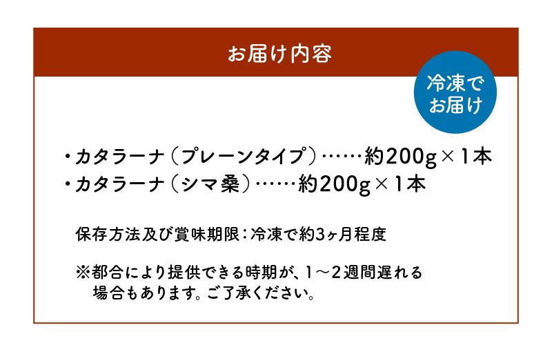 35-11 カタラーナ (プレーンタイプとシマ桑) 約200g×各1本
