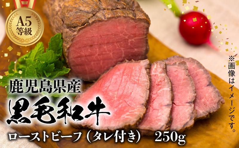 A5等級 鹿児島県産 黒毛和牛ローストビーフ(タレ付き)