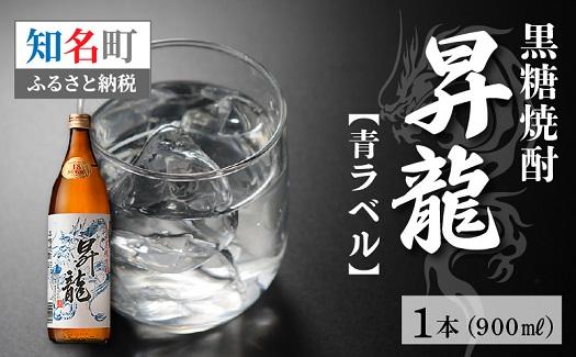 黒糖焼酎「昇龍 青ラベル」900ml