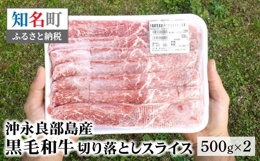 沖永良部島産 黒毛和牛 切り落としスライス500g×2(計1000g)