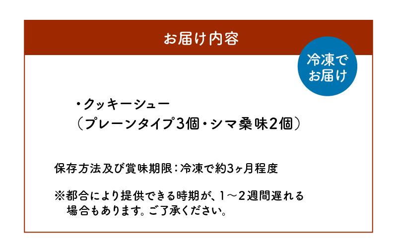 35-13 クッキーシュー (プレーンとシマ桑) 約70g×5個