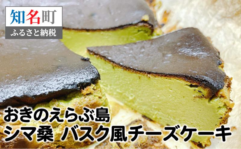 35-05 おきのえらぶ島 シマ桑 バスク風チーズケーキ