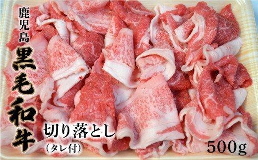 鹿児島黒毛和牛切り落とし500g(タレ付)