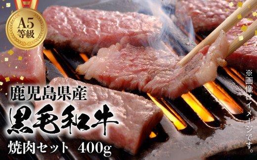 A5等級 鹿児島県産 黒毛和牛 焼肉セット 400g